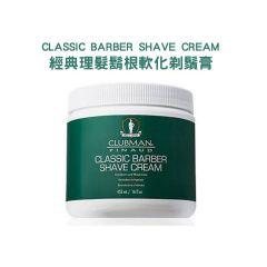 Clubman - 經典理髮鬍根軟化剃鬚膏 - 453ml - (香港行貨)