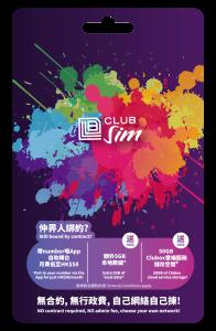 Club Sim 2GB Monthly Plan