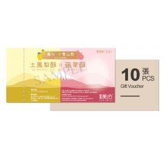 (Voucher)MX - Eggrolls Puffy Cookies Gift Box (38pcs) CNY-GL023
