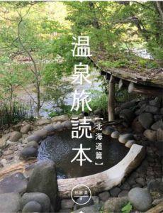林慧美 - 溫泉旅読本【北海道篇】