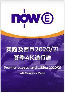 Now E –英超及西甲2020-21賽季4K通行證 (1張)