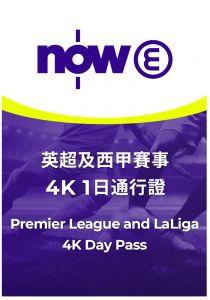 Now E – 英超西甲2020-21一日4K賽事通行證 (1張)