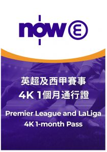 Now E – 英超西甲2020-21一個月4K賽事通行證 (1張)