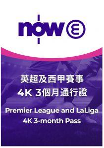 Now E – 英超西甲2020-21三個月4K賽事通行證 (1張)