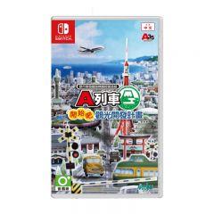 Nintendo Switch Game Software – A-Train All Aboard! Tourism HAC-P-AYAYA-CHT CR-4125181-O2O