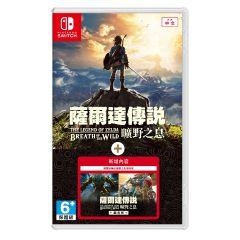 Nintendo Switch遊戲軟體 - 薩爾達傳說 曠野之息 + 擴充票 CR-4126371-O2O