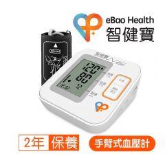 智健寶藍牙手臂式電子血壓計  CR-89247
