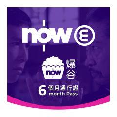 Now E - Now Baogu Six-month Pass CR-BAOGU-2