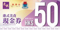 太興集團港式美食HK$50電子禮劵 CR-gols024