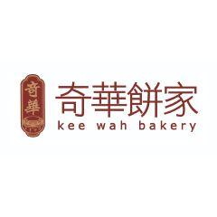 奇華餅家 - HK$50現金電子禮券 CR-KW50EV-N
