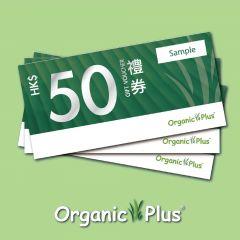 Organic Plus HK$50電子現金券 CR-OPECASH001