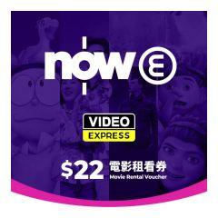 Now E – $22 Movie Voucher CR-RENT22-1
