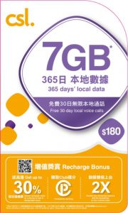 csl. 本地儲值卡 7GB csl. Local prepaid SIM 7GB