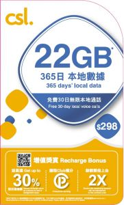 csl. 本地儲值卡 22GB csl. Local Prepaid SIM 22GB
