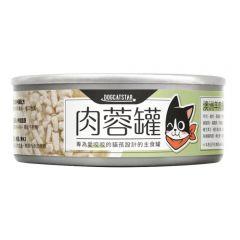 汪喵星球 - 98% 咬咬肉蓉主食罐 澳洲羊肉肉蓉餐 貓罐頭 80g x 3罐