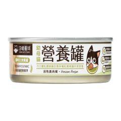 汪喵星球 - 幼母貓98%鮮肉無膠營養主食罐 放牧鹿肉餐 貓罐頭 80g x 3罐