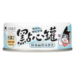 汪喵星球 - 無膠點心罐 雞絲小蚌貝 犬貓副食罐 80g x 3罐