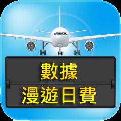 8日主要亞太區數據漫遊優惠組合 (只適用於 1O1O / csl 服務計劃個人客戶)