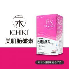 ICHIKI - 美肌胎盤素 (1盒) [水潤亮白、緊緻嫩滑] EP001