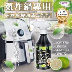 衣麗亮白 - [台灣製](空氣炸鍋專用)多功能天然檸檬油清潔泡泡 (500ml) (強效去油去污)