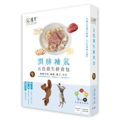 寵幸 - 五色養生鮮食包 潤肺補氣 (牛肉 / 無激素雞肉) FAV_LungsCare