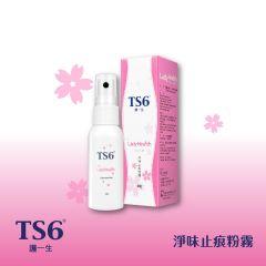 TS6 - [抗疫首選] 淨味止痕粉霧 (1盒) [私密防禦抗菌] FM001
