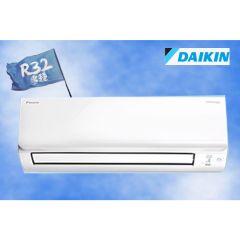Daikin 大金 R32 1匹變頻冷暖掛牆分體冷氣機 FTHM25RV1N FTHM25RV1N
