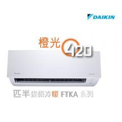 Daikin 大金 1.5匹 橙光420變頻冷暖FTXA系列分體冷氣機 FTXA35AV1H FTXA35AV1H