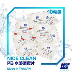 PB 水溶消毒片 (10粒裝) GD0010