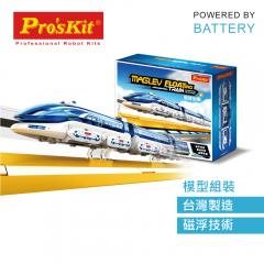 Pro'sKit Maglev Floating Train 磁浮列車 GE-633