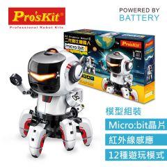 Pro'sKit Robot 二代寶比機器人 (含MICRO BIT ) GE-894 STEM  玩具