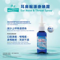 HealthWest - Ear Nose & Throat Spray - for Instant Protection & Boosting Immune System