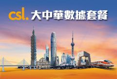 12 Months Greater China Data Roaming Package (3GB) (for designated 1O1O/csl service plan personal customer)