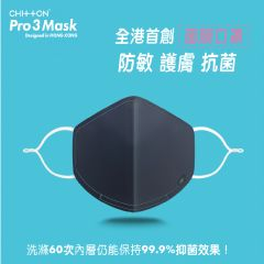 CHITTON - Pro3Mask (2pcs/pack) H03100