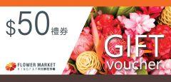 興發鮮花市場 HK$50 電子禮券