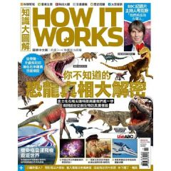 How It Works (Tradtional Chinese version) HIW_TCV