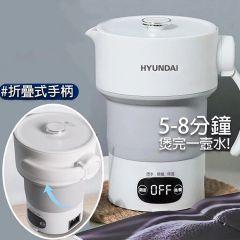 Hyundai - Foldable Travel Kettle - HK-01 HK-01