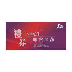 燕之家 - 即食血燕 500ml (禮券)