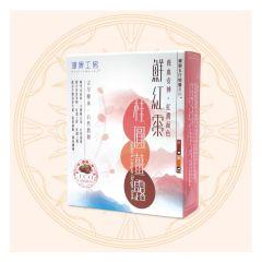 (電子換領券) 健康工房 - 鮮紅棗桂圓薑露 (輕便裝) HW-4497B