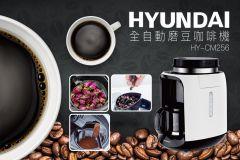 Hyundai 全自動磨豆咖啡機 - HY-CM256 HY-CM256