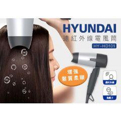 Hyundai -遠紅外線電風筒 - HY-HD101 HY-HD101