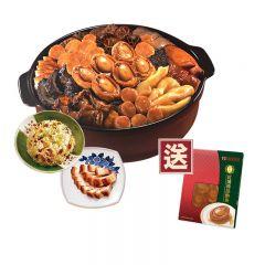 鴻星六人冬日盆菜盛宴 (禮券)