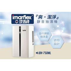 IMARFLEX 伊瑪『爽。潔淨』迷你靜音抽濕機(750ml) - IDH-750ML