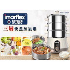 Imarflex - 三層快煮蒸氣鍋 - IMS-1600 IMS-1600