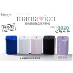Mamaion Portable Air Purifier NewModel IONLPS2020ALL