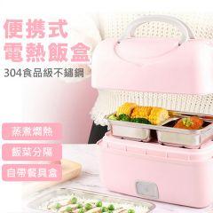 韓國JK - 多功能便攜式電熱飯盒