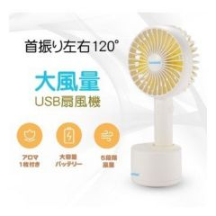 VisionKids - Mini Portable Handheld Fan  JP-108
