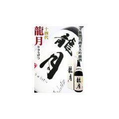 十四代 龍月 純米大吟釀 - 1800Ml