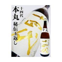 十四代 本丸 秘伝玉返 - 1800ml JYD15
