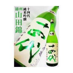 十四代 中取 播州山田錦 純米吟醸 - 1800ml JYD21